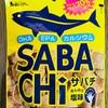 自然派おやつチップス サバチ SABACHi