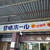 青物町の名店 甘味ホール三政屋さん食べおさめ月間&今日の開成田園風景