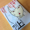 『女は笑顔で殴りあう:マウンティング女子の実態』瀧波 ユカリ 犬山 紙子