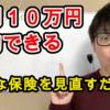 年間10万円節約成功!無駄な保険を整理整頓!
