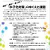 『文科省/高校「妊活」教材の嘘』出版記念シンポジウム (6/3 東京)