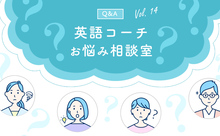 明確な目的がなくても、楽しく英語学習を続けるコツは?