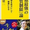 江部康二先生の『人類最強の「糖質制限」論』(最近読んだ本その2)