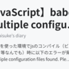 【JavaScript】babelで「Multiple configuration files found. Please remove one」エラー