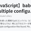 【JavaScript】babelで「Multiple configuration files found. Please remove one」エラー