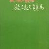 1961.05 放浪と競馬 中川清秀