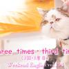 【週末英語#194】「three times」と「third time」。3回目という時は「third time」
