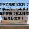 2級FP技能検定に向けて、初めて学ぶ方にもおすすめのAFP認定研修(基本課程)を紹介します!