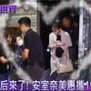 【平成の歌姫】安室奈美恵 2018年現在の息子さん画像…台湾報道でとんでもないこと!