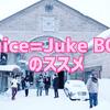 ハロプロガイド:まだ間に合う! Juice=Juke BOXに一度は行くべき!