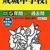 成城中学校、6/30(土)開催の学校見学会は明日5/30~予約開始だそうです!