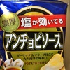 山芳製菓 ポテトチップス アンチョビソース味 食べてみました
