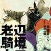 「辺境の老騎士」を読んで欲し……コミカライズだと!?