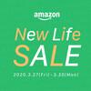 【3/27スタート!】Amazon新生活SALEで買うべき注目のカメラ&写真アイテムまとめ
