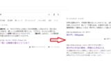 「君が代 意味」でGoogle検索、共産党ページが首位陥落