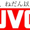 【#レビュー】「お、ねだん以上。JVC」 amazonでJVC HA-FXH30を買ったのでレビュー 開封編