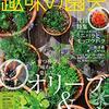 新メンバーは誰?Eテレ『趣味の園芸』の三上真史さんと『やさいの時間』の大沢あかねさんが卒業していました