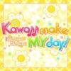 Kawaii make MY day!!!のフル尺聴いた感想