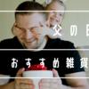 父の日におすすめ雑貨6選