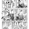 逸話漫画!徳川家康、家康は戦でテンションがあがると・・・