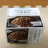 納豆 簡単!安い!美味い!健康一番!!
