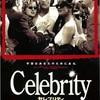 絶対観るべき映画『セレブリティ』あらすじと感想 ウッディアレン監督作でレオナルドディカプリオが暴れ回る!