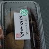 道の駅「瀬女」で買った「とち餅」の弾力が美味かった