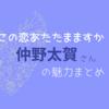 『この恋あたためますか』新谷役の仲野太賀がかっこいい!思わずキュンと来るセリフとシーンまとめ!