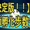 【決定版】全ポケモン孵化歩数一覧!【まとめ】