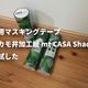窓用マスキングテープ「カモ井加工紙 mt CASA Shade」を試した