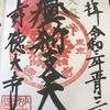 【御朱印】妙宣山 徳大寺に行ってきました|東京都台東区の御朱印