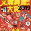 2019年オススメ文房具!文房具屋さん大賞2019