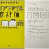 ふたつの家計簿からエッセンスを抽出する -クリアファイル家計簿とづんの家計簿