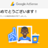 【2017年】Google AdSenseに一発合格~審査対策の情報は嘘ばかり