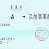 JR東日本と弘南鉄道の連絡乗車券