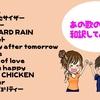 あの歌のタイトル和訳してみよう!! ④「Love, day after tomorrow」「フライングゲット」