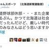 「社会人野球の王国だった」と北海道新聞が嘆き悲しむなら、JR北海道の野球部を引き取るべきでは?