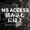 KNIME - データベース(MS Access)を読み込む - Microsoft Access Connector・DB Table Selector・DB Reader
