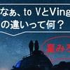 to V(不定詞)とVing(動名詞)の違いを徹底検証してみよう!【やさしく語る英文法⑨】