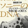 興奮の草創期から没落、再起まで一通りの浪漫がここにある。『漂流するソニーのDNA プレイステーションで世界と戦った男たち』西田宗千佳