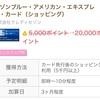 セゾンブルーで10000円相当ポイント☆ちょびリッチ