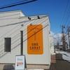 【札幌】いま人気の高級食パン専門店 ! 石山のベーカリー ワンカラット(BAKERY ONE CARAT)