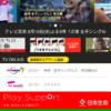 無料&スマホでリオ五輪動画を見る方法②:民放公式「gorin.jp」アプリでリアルタイムネット配信を楽しもう♪【競技&番組ライブ動画をPC・スマホ・タブレットで簡単視聴!】