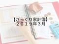 【ざっくり家計簿】 2019年3月