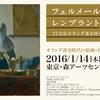 ♯133 フェルメールとレンブラント 17世紀オランダ黄金時代の巨匠たち 展
