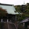 江の島神社さまと龍口寺