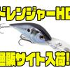 【バークレー】リアルプリントされたディープクランク「ドレンジャーHD」通販サイト入荷!