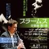 読売日本交響楽団「第190回土曜マチネーシリーズ」の感想