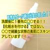 肌荒れの原因は○○かも!!ニキビや、肌荒れ対策にしている○○水で肌荒れ原因を防ぐ!!