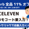 【iHerb】全品11%オフ!!【6/28(木)AM2:00まで】【プロモコードのセール】